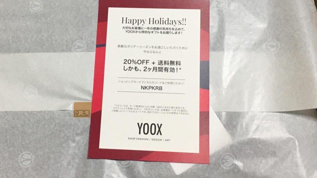 YOOXで購入時に同封されていることも