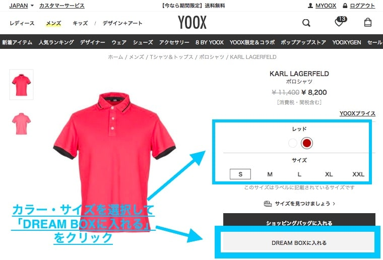YOOXのDREAMBOXを活用