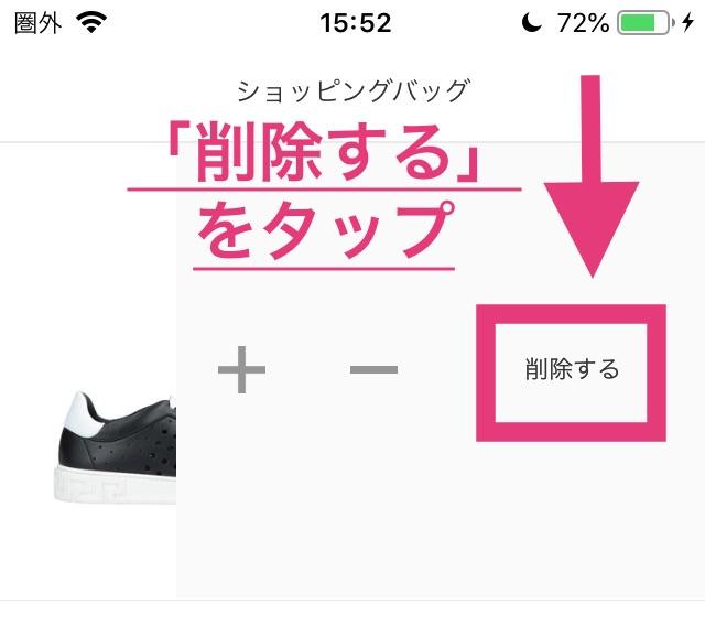 YOOXアプリでカートから削除する方法2