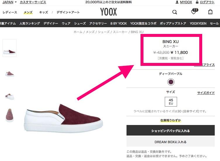 YOOXで格安で靴を購入