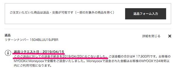 YOOXのMoneyoox反映までの日数