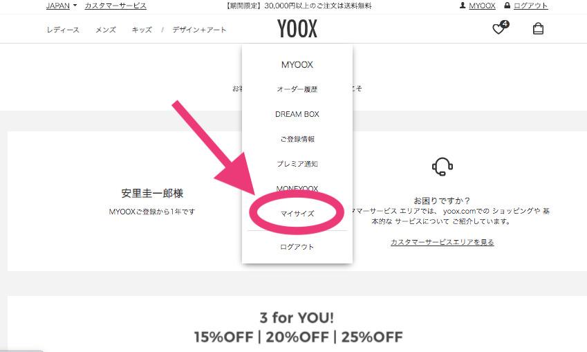 YOOXのマイサイズ登録-2