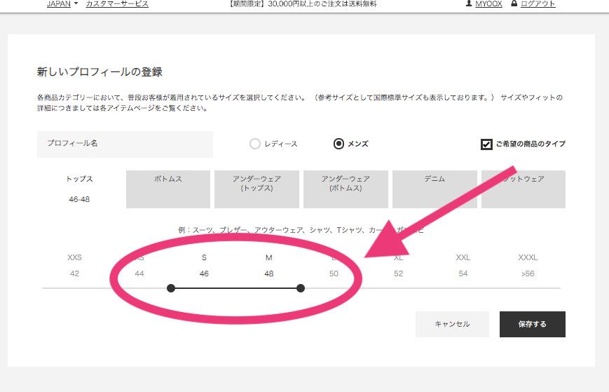 YOOXのマイサイズ登録-4