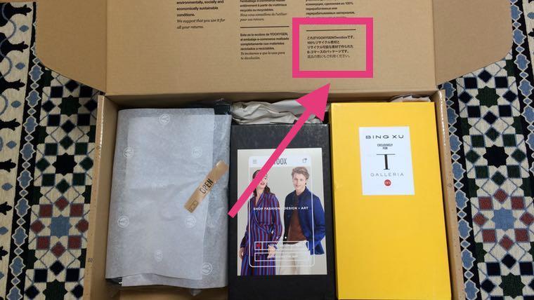 YOOXの商品が入った箱