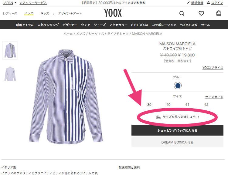 YOOXの「サイズを見つけましょう」-1