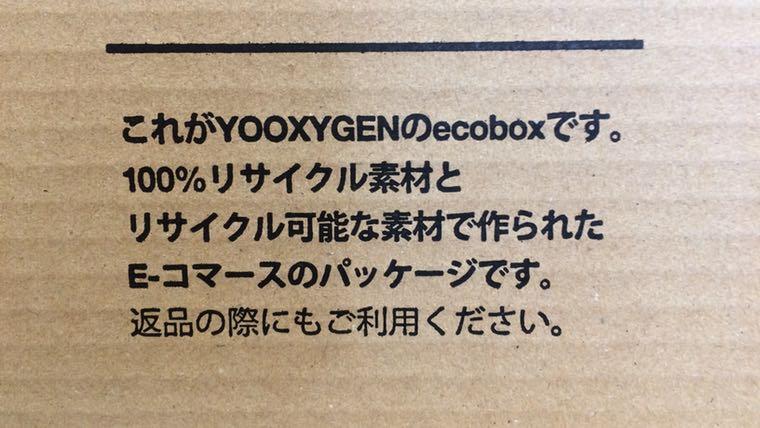 YOOXの箱は返品に使用可能