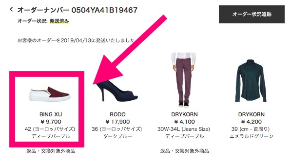 YOOXで最終的に¥9,700