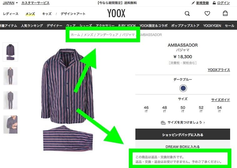 YOOXのパジャマもアンダーウェア