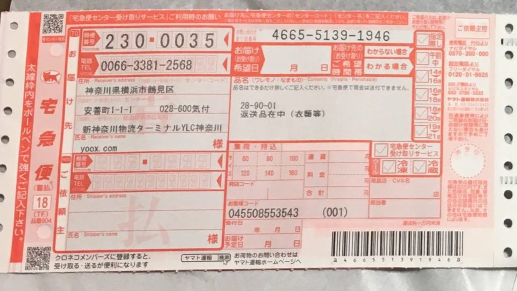 YOOXの返品伝票