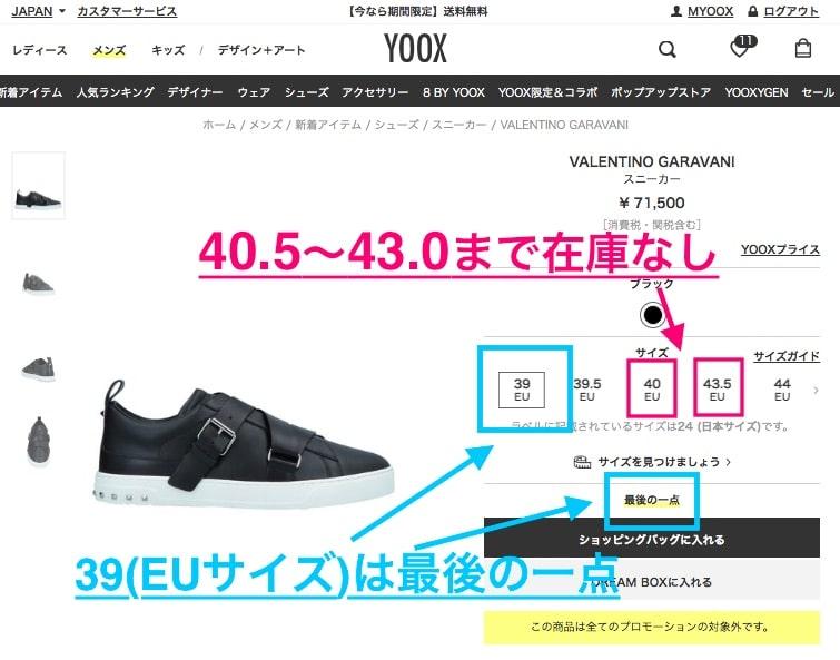 YOOXの交換時はサイズ欠けや在庫数に注意