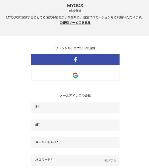 MYOOXの登録はfacebook Google メールアドレス