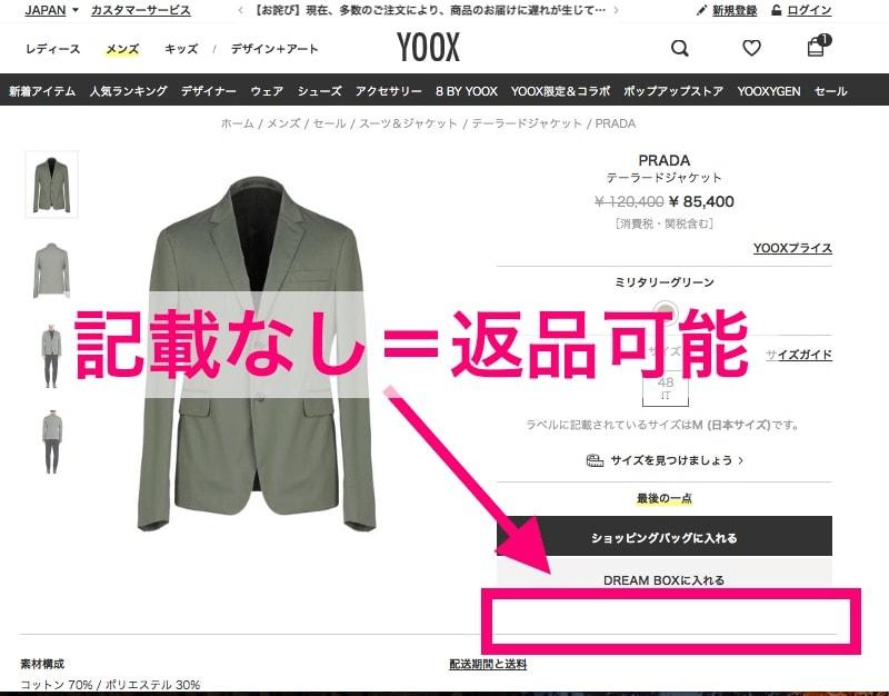 YOOXで返品可能な商品