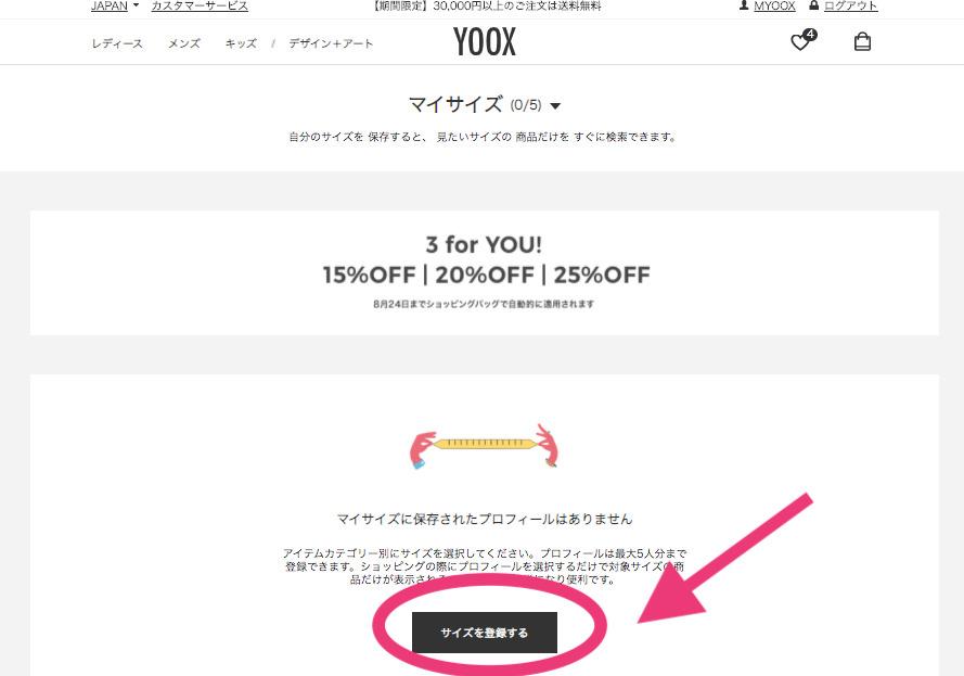 YOOXのマイサイズ登録-3