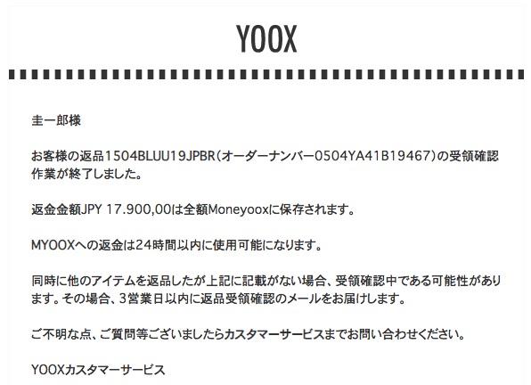 YOOX返品受領確認メール-MONEYOOX