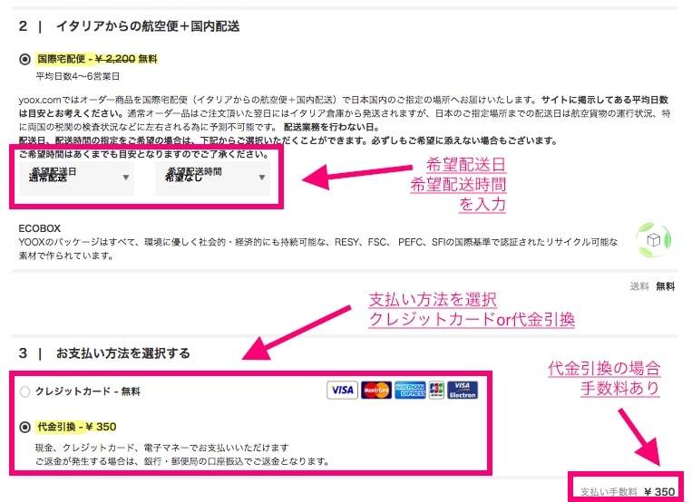 YOOX購入手順2