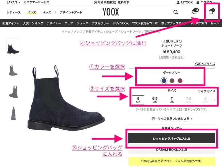 YOOXの購入手順1