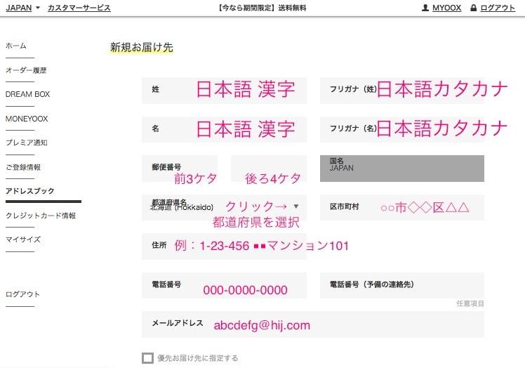 YOOXの住所は日本語表記で大丈夫です。