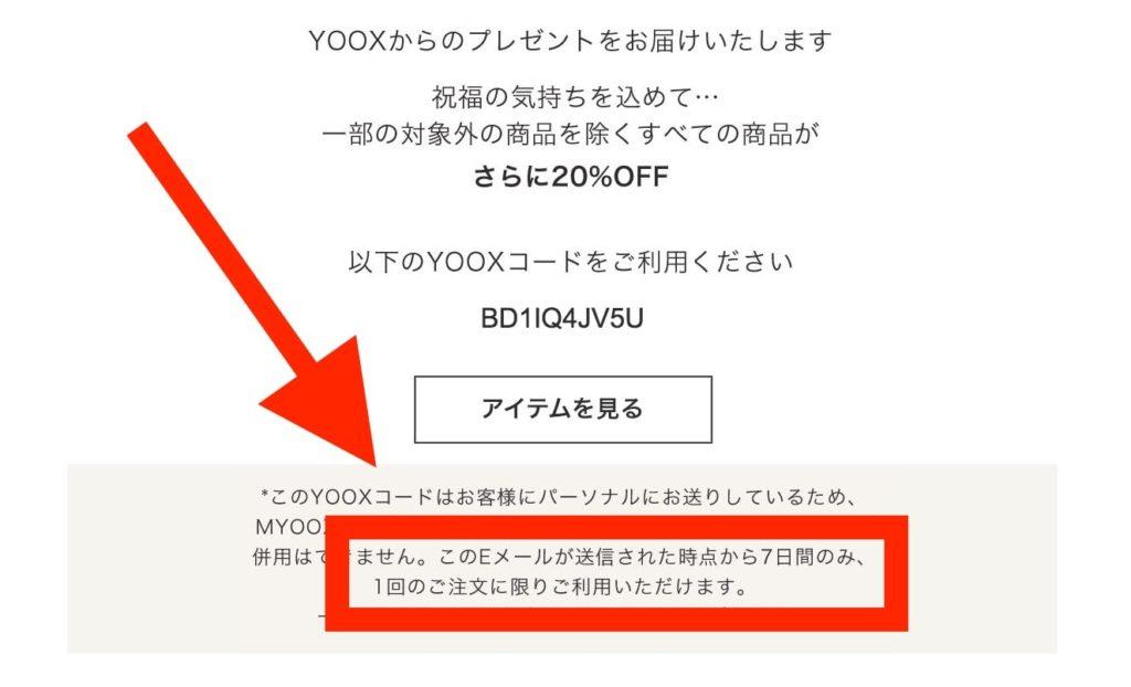 誕生日のYOOXコードの利用期限は7日間