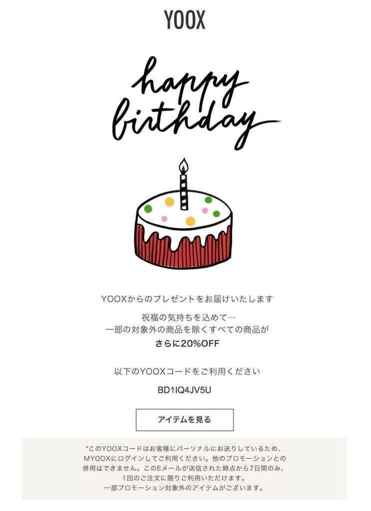 誕生日にYOOXコードがもらえます。実際に届いたメール
