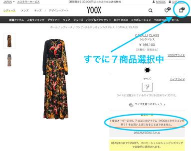 YOOXで購入できる数