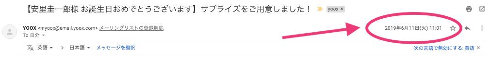 YOOXコードが誕生日当日に届きます(日本時間)