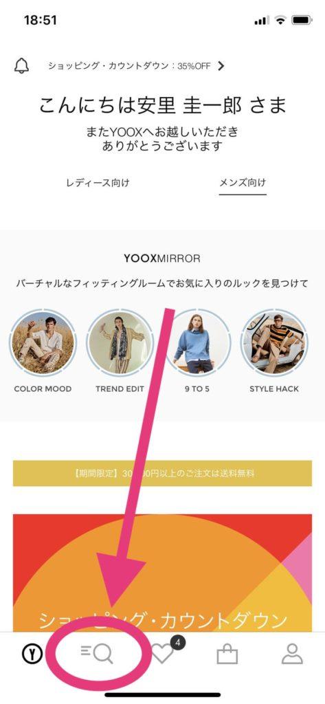 YOOXトップ画面から検索をタップ