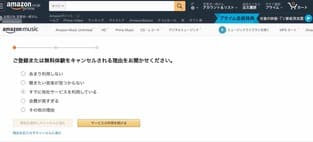 Amazon Music Unlimitedキャンセルの理由