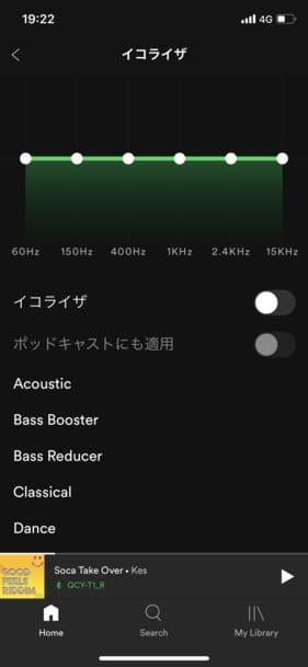 Spotifyのイコライザー設定の手順-4