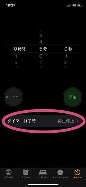 SpotifyでiOSのタイマー機能を便利に使う方法-1