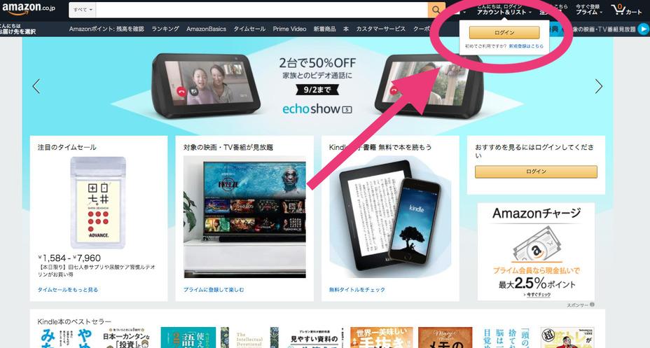 amzonのトップ画面から無料登録amzonのトップ画面から無料登録
