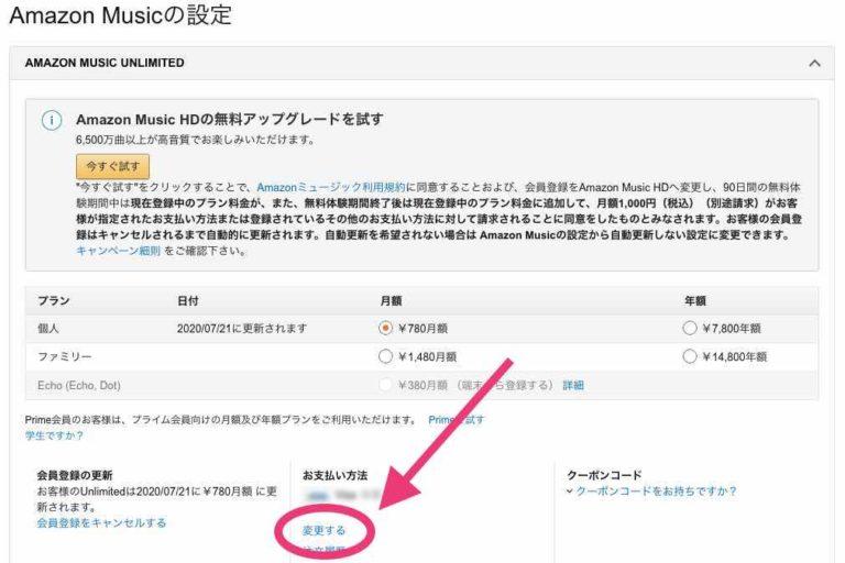 Amazon Music Unlimitedの支払い方法変更