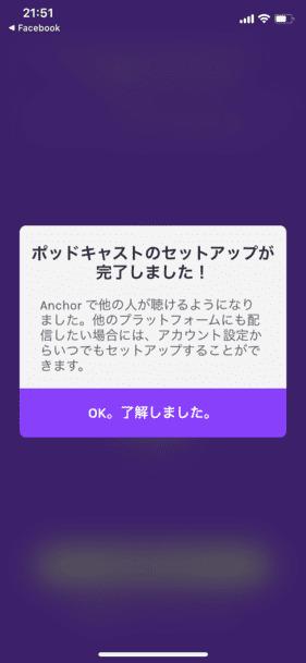 Anchor自分でやってみたい(上級)