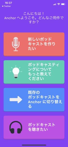 Anchorでアカウント登録後、新しいポッドキャストを作りたいを選択