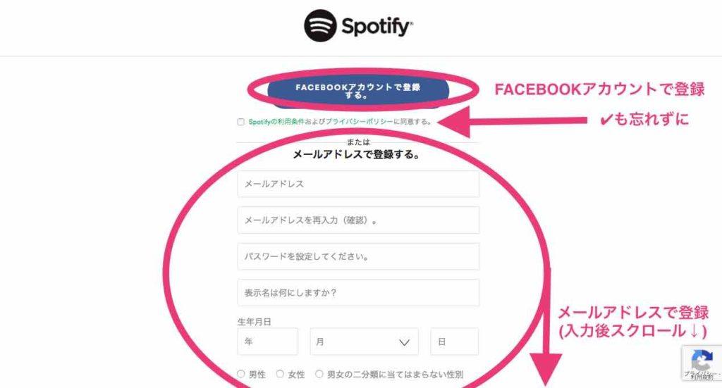 facebookかメールアドレスでSpotify登録