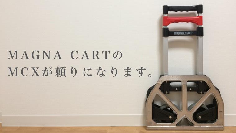 楽器・機材の運搬用キャリーカートはMAGNACARTがオススメ。