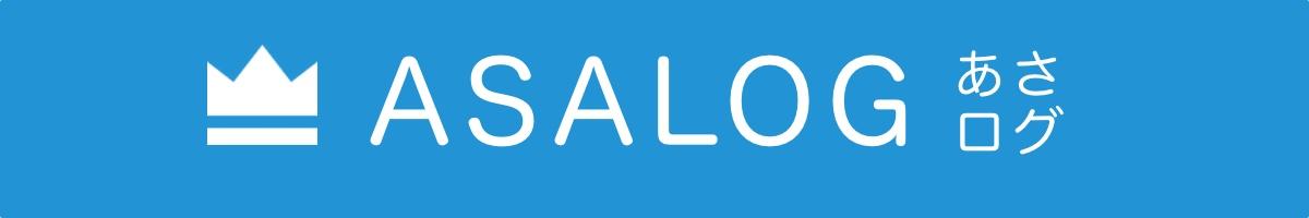 ASALOG-あさログ-