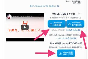 PC版ハヤえもんはwin-mac両対応。win版は英語版まで