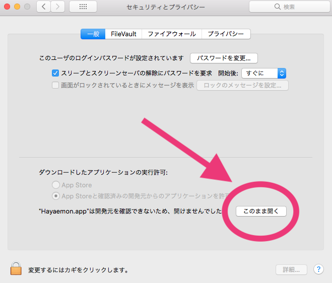 Mac版ハヤえもんのダウンロード手順-3