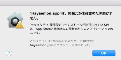 Mac版ハヤえもんのダウンロード手順-5