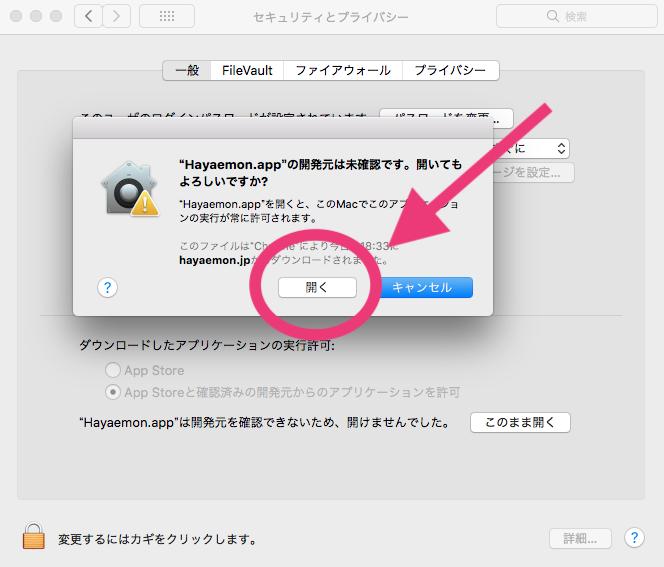 Mac版ハヤえもんのダウンロード手順-2