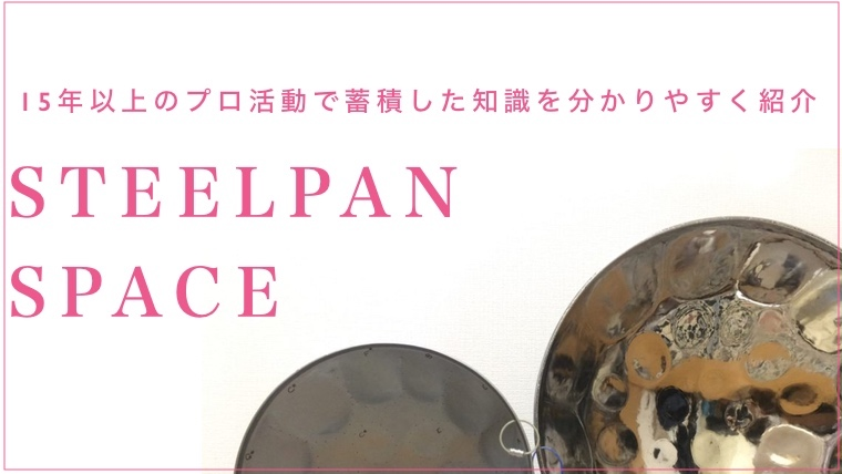 steelpan space
